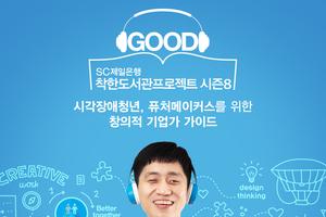 SC제일은행 '착한도서관프로젝트 시즌8' 개최