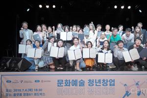 동덕여대, 2019문화예술청년창업활성화프로그램 창업교육 수료식 성료