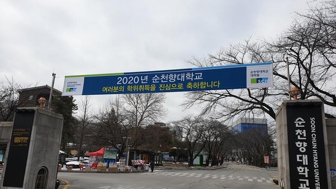 순천향대학교, 학위증 수령 및 기념촬영 진행