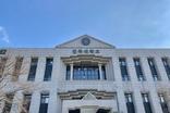 건국대학교 글로컬캠퍼스, 2학기 비대면 시험 시행
